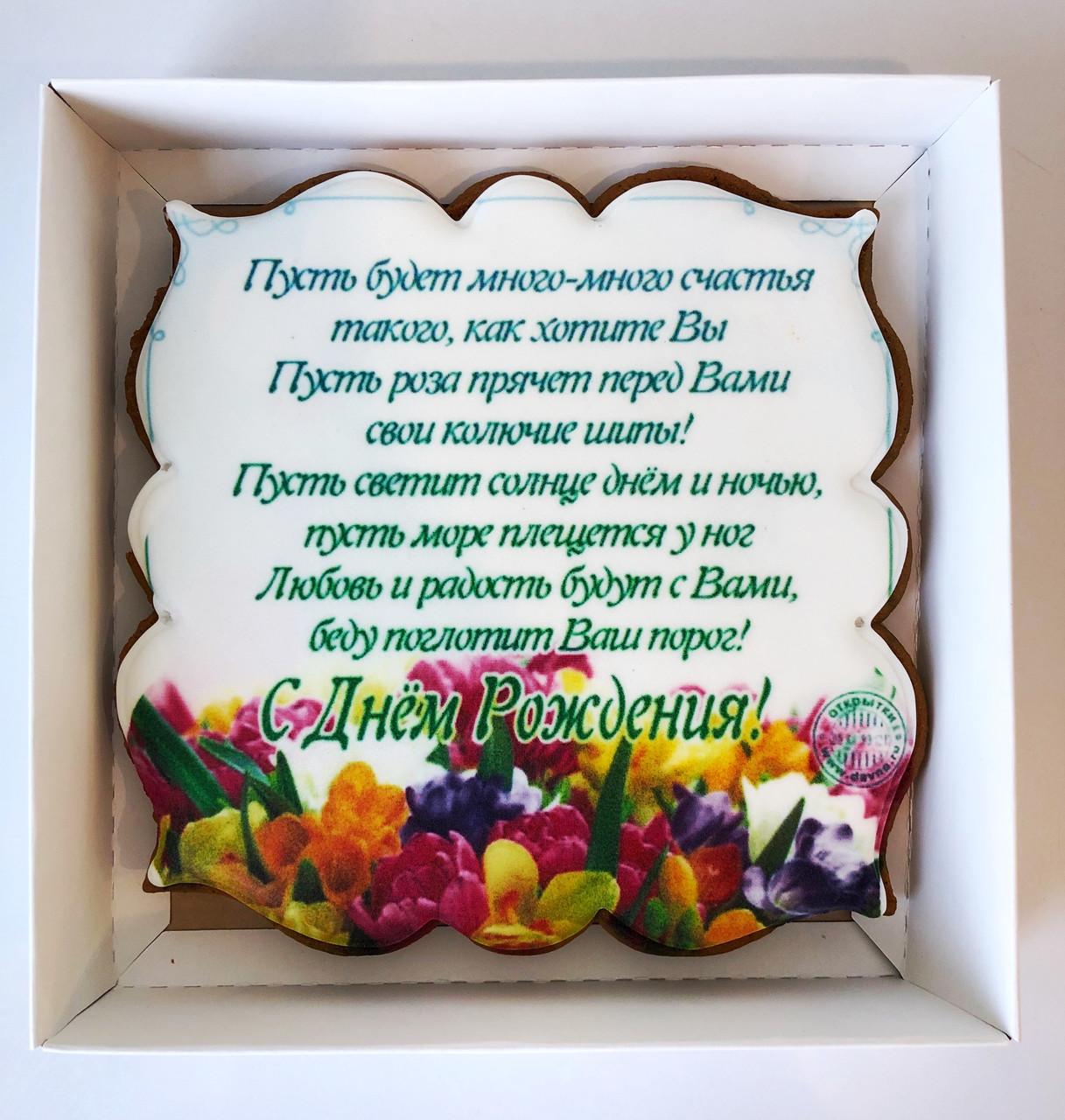 """Медовый пряник """"С Днем Рождения!""""  в подарочной коробке (шаблон 42 №10, размер 15 см х 15 см)"""
