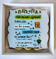"""Медовый пряник """"Папе""""  в подарочной коробке (шаблон 42 №29, размер 15 см х 15 см)"""