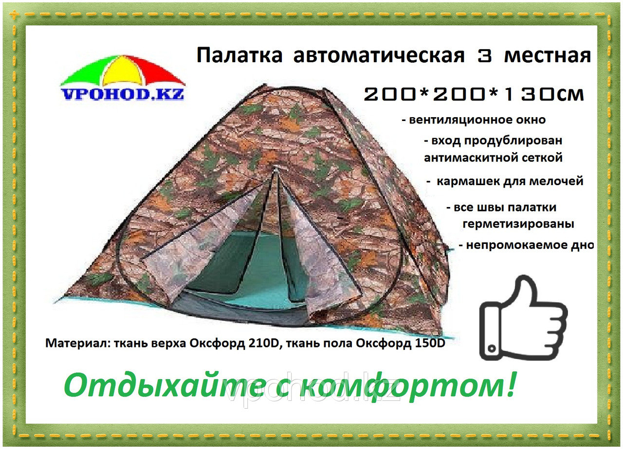 Палатка автоматическая камуфляжная 3 местная 200*200*130см