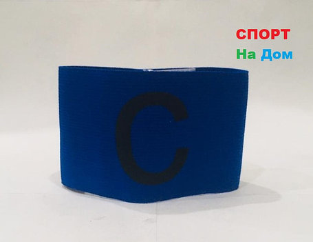 Капитанская повязка на руку футболисту Captain (цвет синий), фото 2
