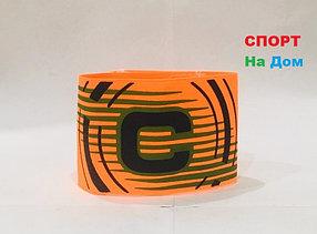 Капитанская повязка на руку футболисту Captain (цвет оранжевый с зеленым)