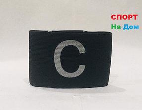 Капитанская повязка на руку футболисту Captain (цвет черный)