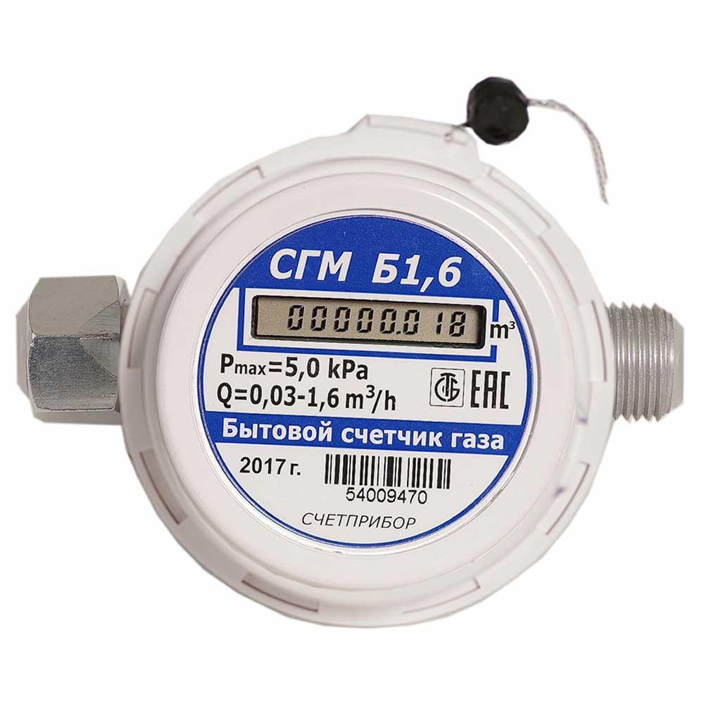 Газовый счетчик бытовой СГМБ-1,6 малогабаритный