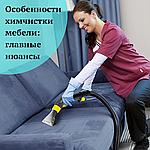 Особенности химчистки мебели: главные нюансы