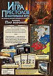 Настольная игра Игра престолов. Пир воронов. дополнение, фото 2