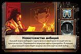 Настольная игра Игра престолов. Пир воронов. дополнение, фото 8