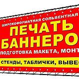 Баннеры в Алматы, баннер на выпускной в Алматы заказать, фото 3