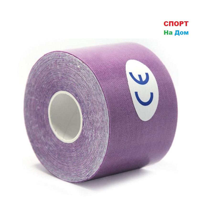Спортивный тейп Кинезио Kinesiology Tape (цвет фиолетовый) - пластырь для поддержки мышц 5 см х 5 м