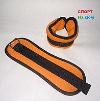 Утяжелители для рук и ног 1 КГ (2 шт. по 0.5 кг)