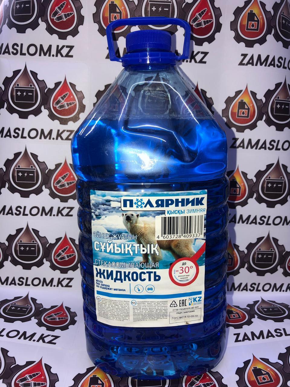 Стеклоомывающая жидкость для автомобиля зимняя -10*С Полярник синяя 4,5 литра