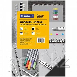 Обложка для переплета OfficeSpace, А3 картон под кожу, 230 гр, черная 100л.