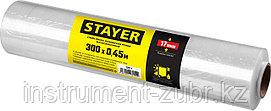 Стрейч-пленка упаковочная STAYER 300м х 450мм, 17мкм