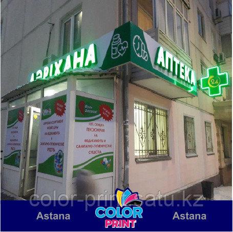 Объемные буквы Астана