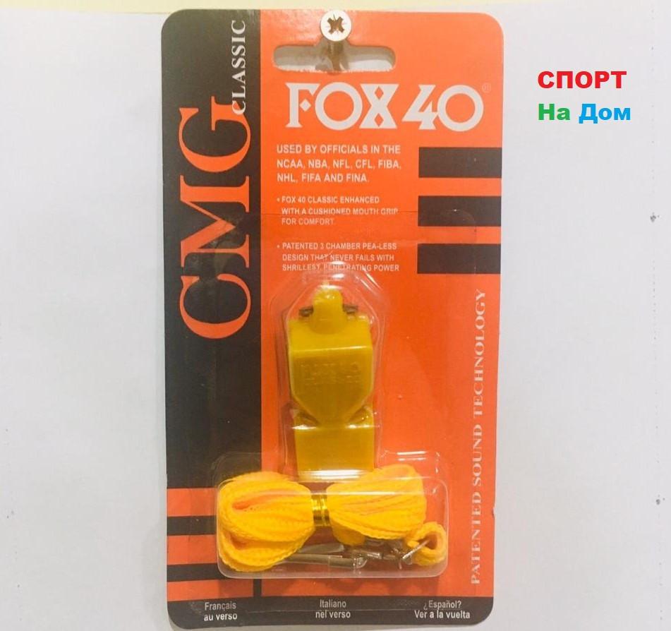Свисток тренерский футбольный FOX 40 CMG Classic (цвет желтый)