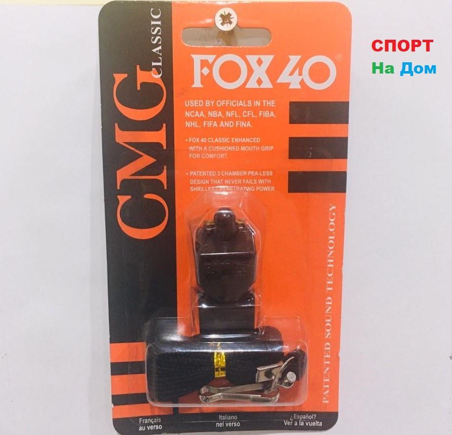 Свисток тренерский футбольный FOX 40 CMG Classic (цвет черный)