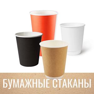 Бумажные стаканы однослойные, двухслойные