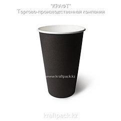 Бумажный стакан черный для горячих/холодных напитков 450мл (16 OZ / D90) (50/1000)