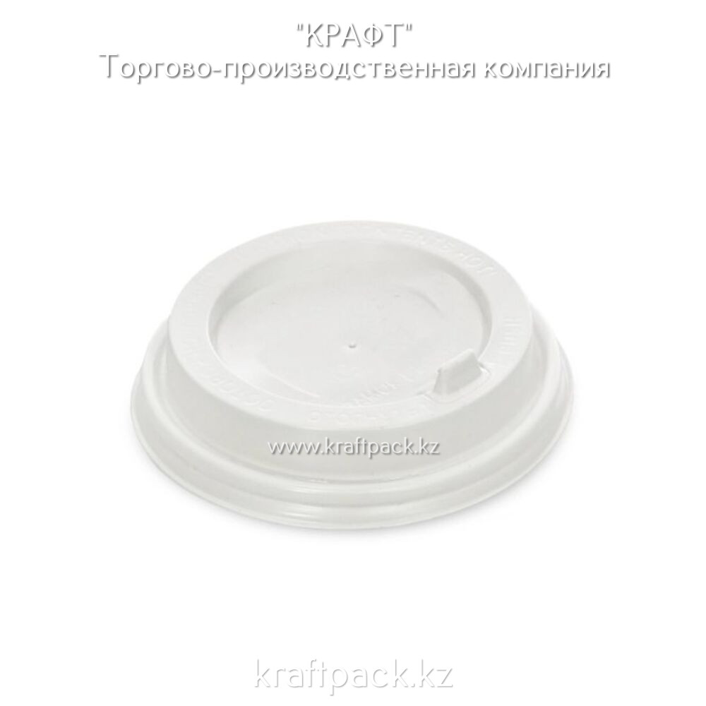 Крышка пластиковая с клапаном, белая D90 DoEco (100/1000)