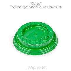 Крышка пластиковая с клапаном, зеленая D80 DoEco (100/1000)