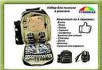 Набор для пикника на 4 персоны в рюкзаке