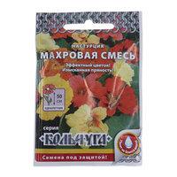 Семена цветов Настурция 'Махровая смесь', серия Кольчуга, О, 1,5 г (комплект из 10 шт.)