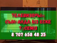Защитный стекло для телевизоров
