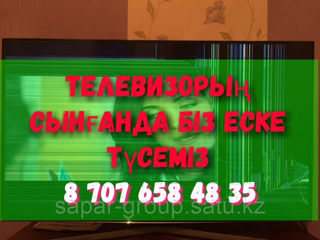 Защитный стекло для телевизоров - фото 1