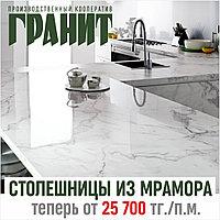 Кухонная столешница из Мрамора 600 мм