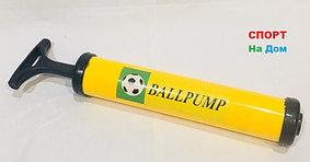 Насос для мячей BallPump (цвет желтый)