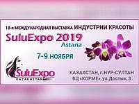 Выставка SuluExpo-2019-Астана/Нур-Султан