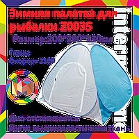 Трехместная палатка, зимняя, водонепроницаемая, 200*200*130см, палатка-автомат LANYU 1623