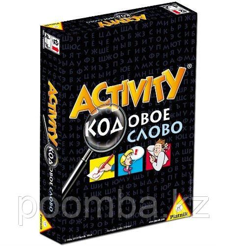 """Настольная игра - """"Activity Кодовое слово"""""""