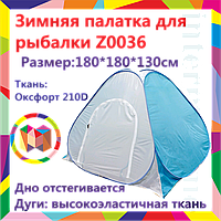 Двухместная палатка, зимняя, водонепроницаемая, 180*180*130см, палатка-автомат LANYU 1623