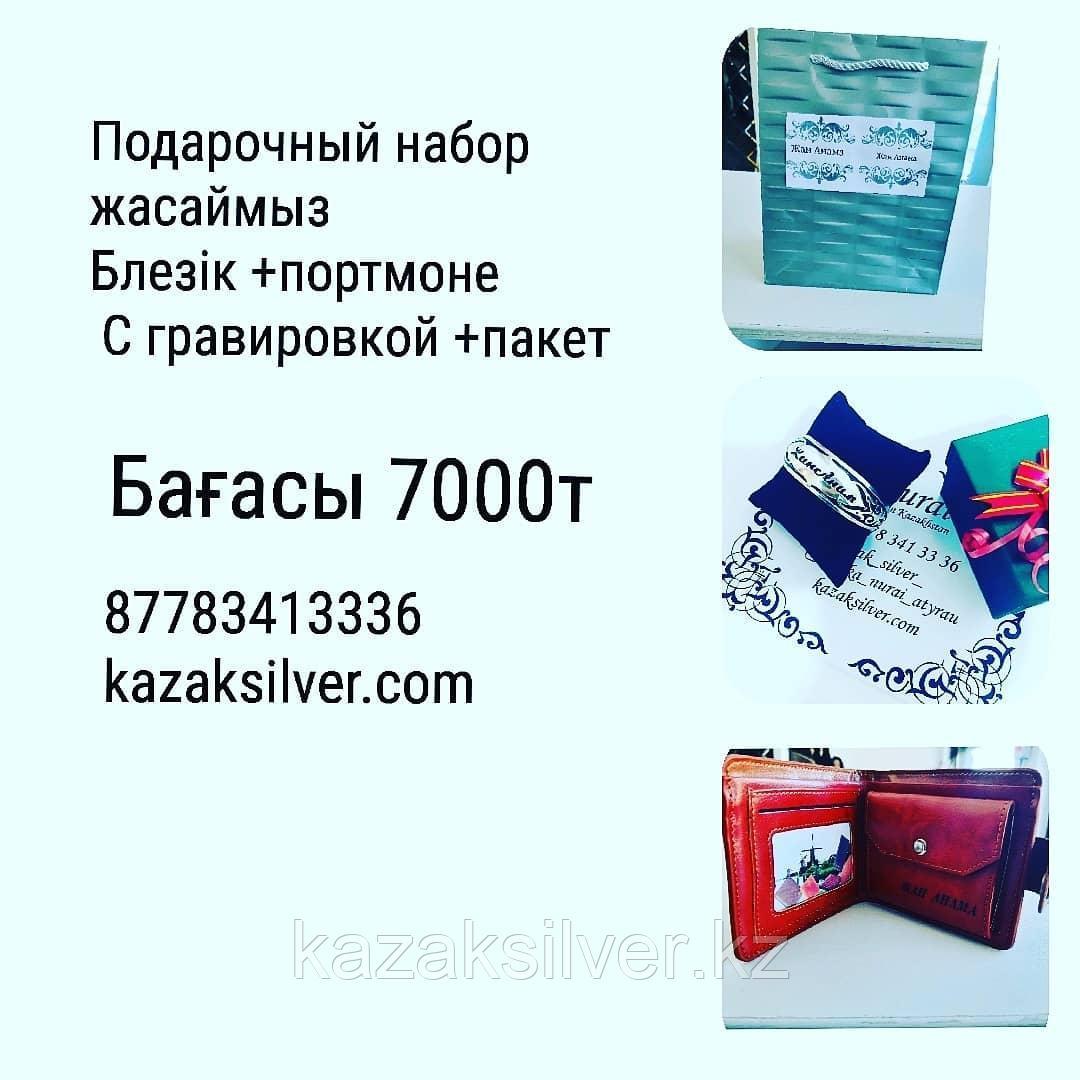 Готовый подарок в казахском стиле