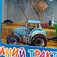 """Игрушка """"Синий трактор"""" 17 см, фото 2"""