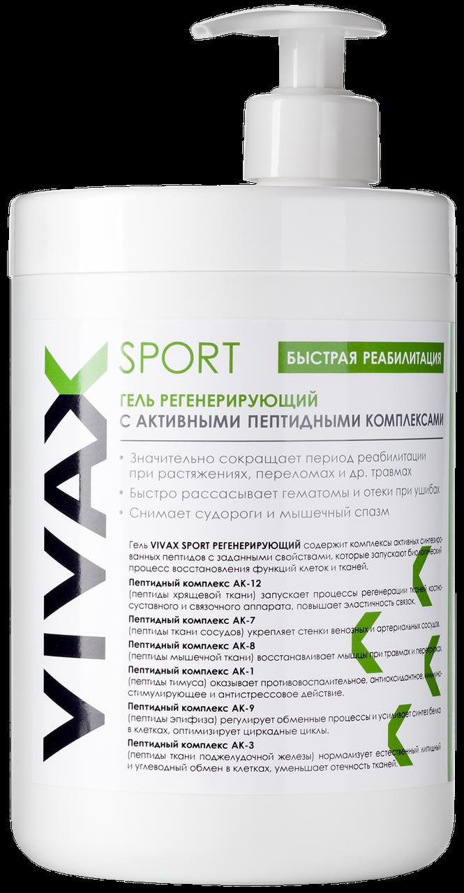 VIVAX SPORT- Регенерирующий гель (1 литр)