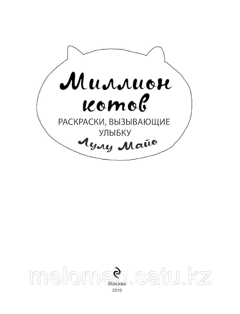 Майо Л.: Миллион котов - фото 4