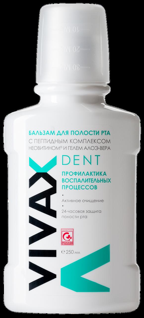VIVAX Dent - Бальзам с активным пептидным комплексом, Неовитином® и гелем Алоэ-Вера 250 мл