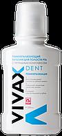 VIVAX Dent - Бальзам реминерализующий с активным пептидным комплексом