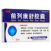 Капсулы Qianlie Kangshu Jiaonanq  от простатита