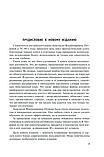 Петрова А. В., Орлова И. А.: Новый самоучитель английского языка, фото 6
