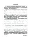 Петрова А. В., Орлова И. А.: Новый самоучитель английского языка, фото 7