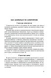 Петрова А. В., Орлова И. А.: Новый самоучитель английского языка, фото 8