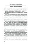 Петрова А. В., Орлова И. А.: Новый самоучитель английского языка, фото 9