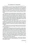 Петрова А. В., Орлова И. А.: Новый самоучитель английского языка, фото 10