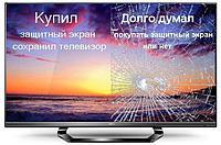 Защитные экраны для любых моделей телевизоров