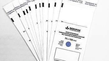 Крафт-пакеты для стерилизации,DEZYPAK, 75*150, (белая мицинская влагостойкая бумага)