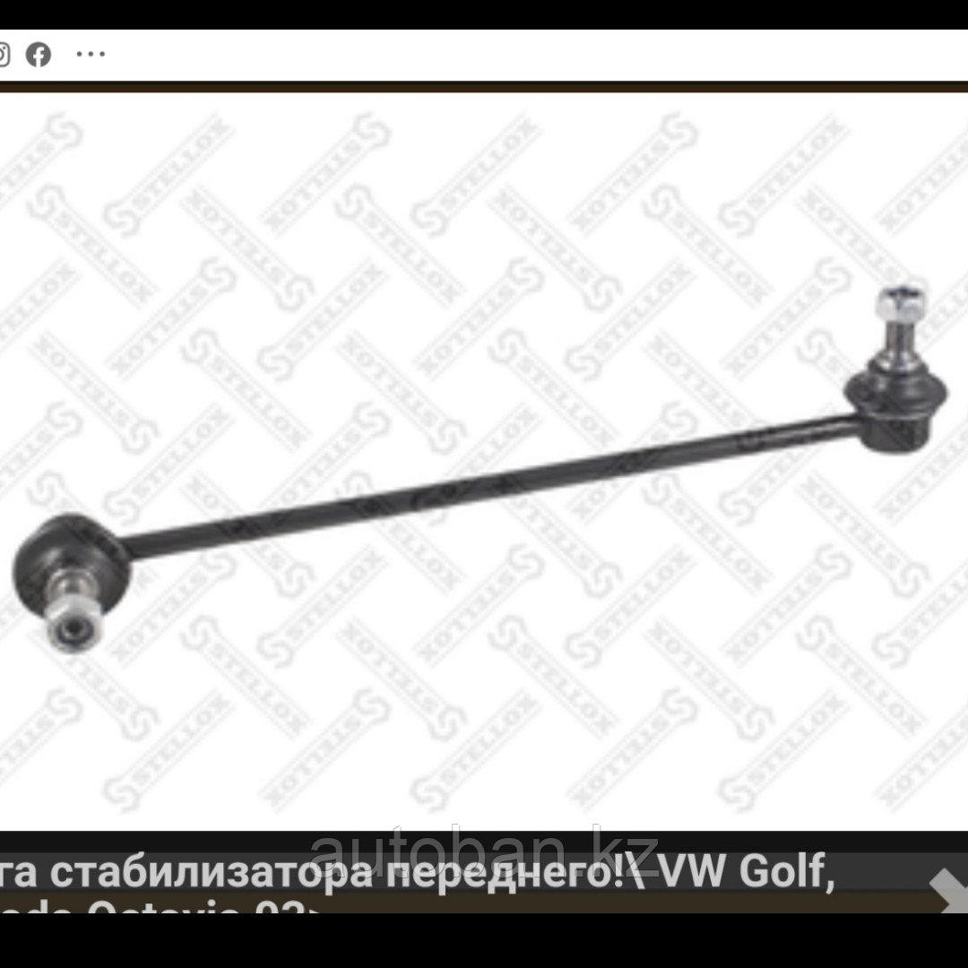 Стойка стабилизатора передний Volkswagen GOLF V