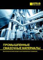 Промышленные СМ