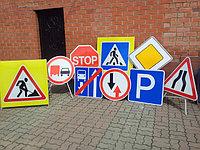 Дорожные знаки, информационные...
